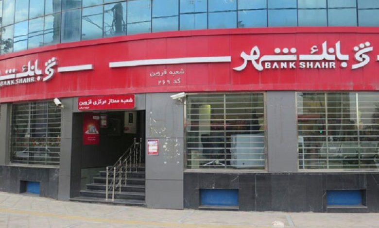 بانک شهر در شیراز