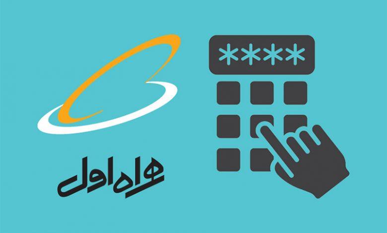 دفاتر همراه اول در شیراز