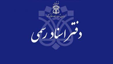 Photo of دفاتر اسناد رسمی در شیراز – آدرس و تلفن