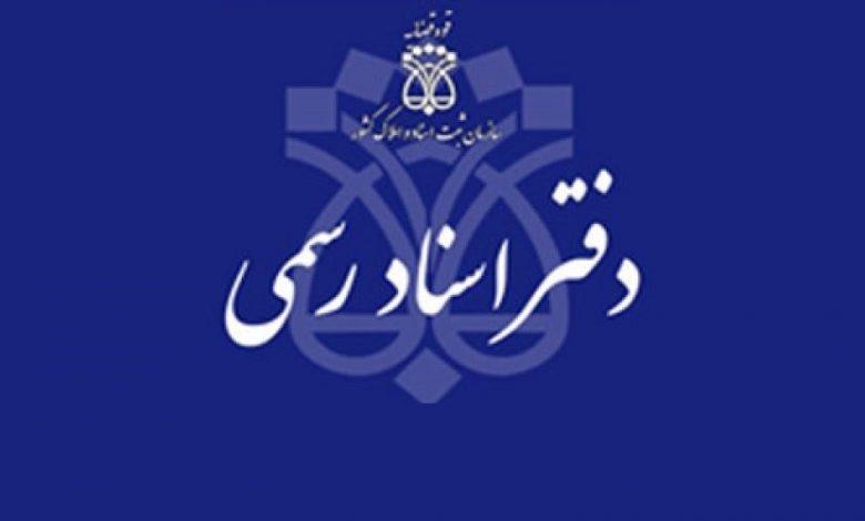 دفتر اسناد رسمی در شیراز