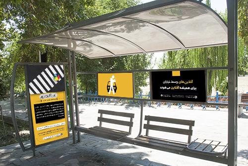 ایستگاه اتوبوس در اصفهان