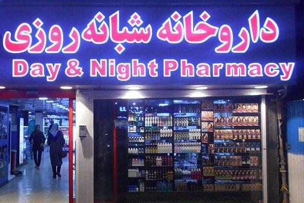 داروخانه شبانه روزی در شیراز