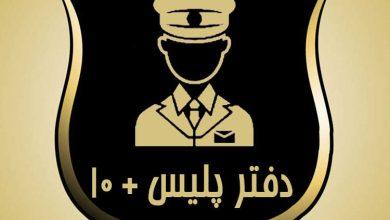 Photo of آدرس دفاتر پلیس +10 شیراز