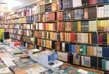 تصویر در بهترین کتاب فروشی های اصفهان – آدرس و تلفن