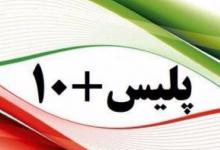 تصویر در دفاتر پلیس +10 بوشهر – آدرس و تلفن