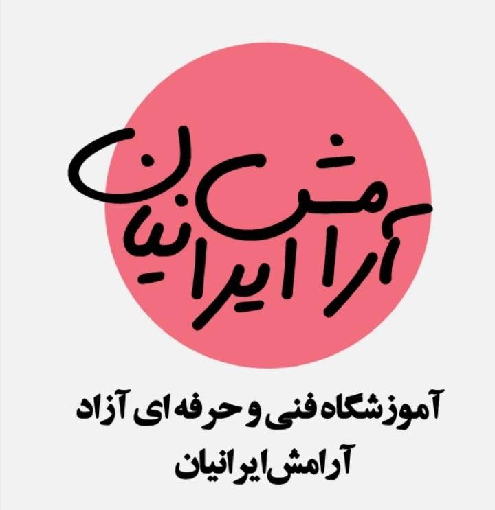 اموزشگاه ماساژ فنی حرفه ای ارامش ایرانیان واحدبرادران
