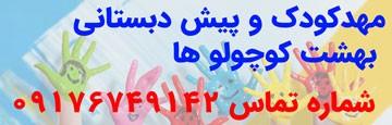 مهدکودکهای شهرک گلستان شیراز