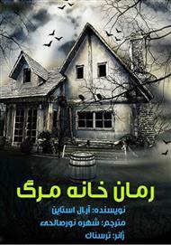 رمان خانه مرگ