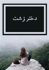 رمان دختر زشت