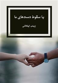 رمان با سقوط دستهای ما