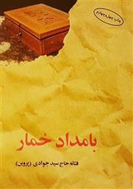 رمان بامداد خمار