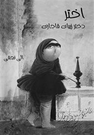رمان اختر، دختر زیبای قاجاری