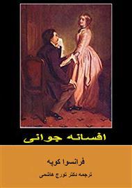رمان افسانه جوانی