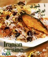 کتاب آشپزی ایرانی