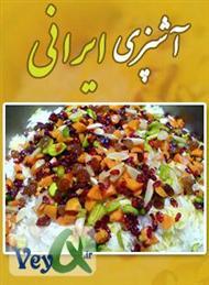 کتاب آموزش آشپزی ایرانی