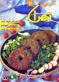 کتاب آشپزی در تهران