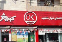تصویر در شعب افق کوروش در شیراز – آدرس و تلفن