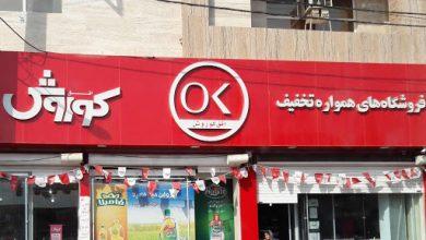 تصویر شعب افق کوروش در شیراز – آدرس و تلفن