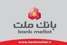 شعب بانک ملت در شیراز