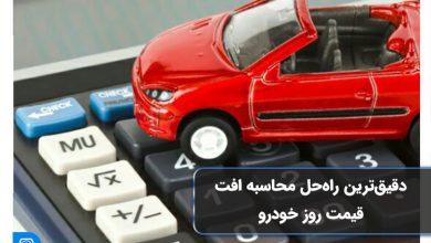 تصویر در اندازهگیری افت قیمت آنلاین خودرو فقط با 3 کلیک!