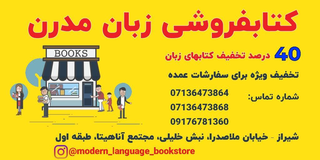 کتابفروشی مدرن در شیراز