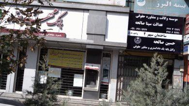بانک مهر اقتصاد در قزوین
